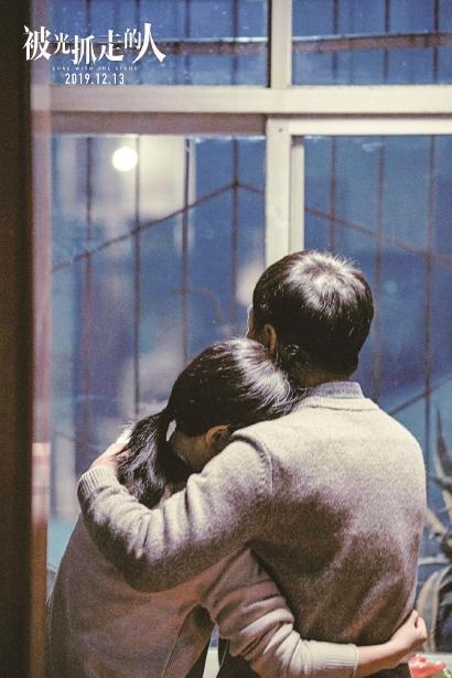 《被光抓走的人》:爱是没有人能了解的东西