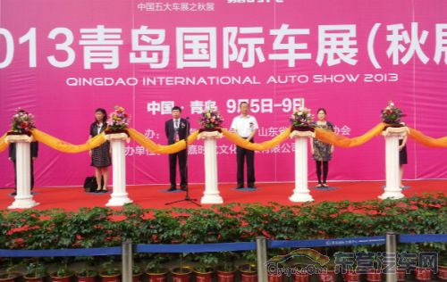 2013青岛国际车展(秋季)5日盛大开幕