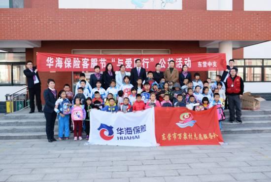 与爱同行 华海保险东营中支为希望小学冬日送温暖