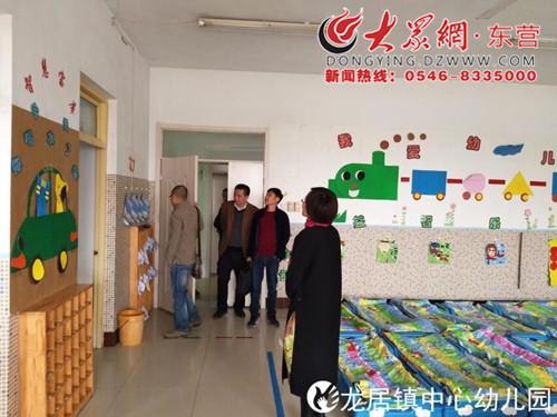 东营区龙居镇中心幼儿园开展安全卫生大检查活动