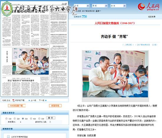 光明日报 相继报道大王镇第六小学 非遗进校园 活动图片