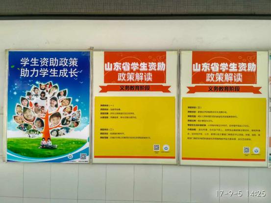 西刘桥初级中学开展学生资助政策宣传活动