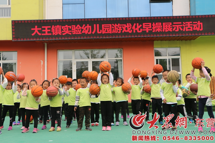 大王镇实验幼儿园开展早操评比展示活动