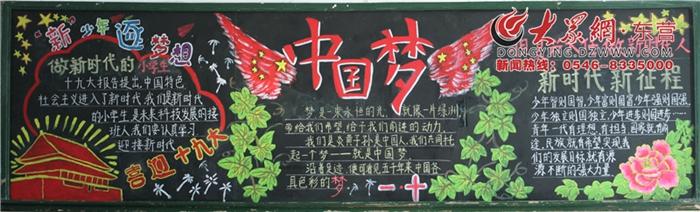 """东营区三中开展了以""""新时代新少年 新征程""""为主题的黑板报,手抄报评比"""