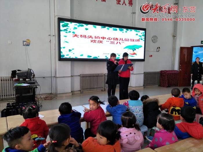 """大码头中心幼儿园教师举行""""庆三八""""活动"""
