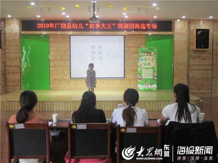 """广饶街道锦湖幼儿园举办""""故事大"""