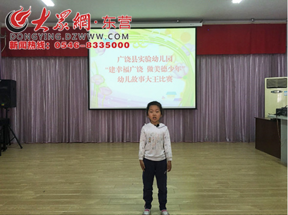 广饶县实验幼儿园举行幼儿故事主题比赛