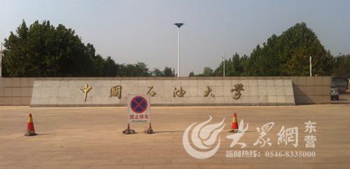 东营 石大北门雕塑将加上 中国石油大学胜利学院 字样图片