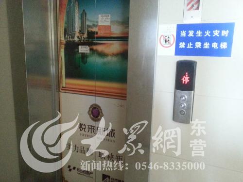 营悦来新城2部电梯只运行1部 业主 为啥交了钱不让用