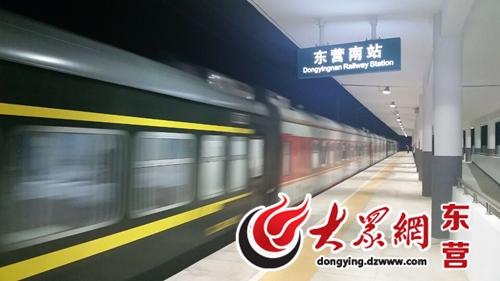 北京至东营首趟列车顺利抵达东营南站
