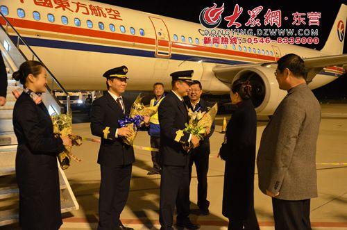 """东营—北京""""第二航班""""正式复航"""