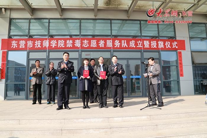 东营市技师学院禁毒志愿者服务队正式成立
