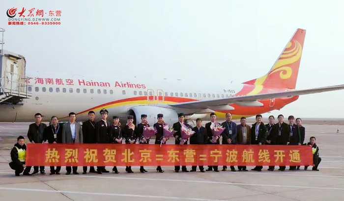 北京-东营-宁波航班今日开通