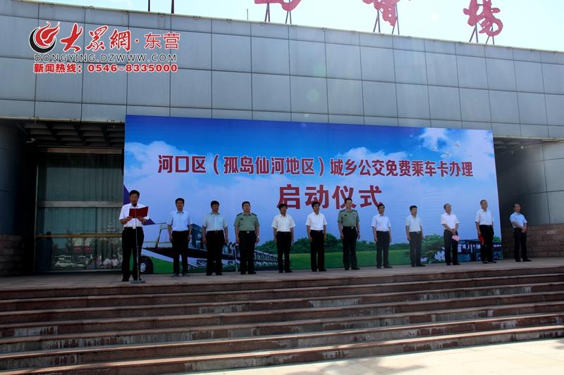 8月8日上午,东营市河口区(孤岛仙河地区)城乡公交免费乘车卡办理启动