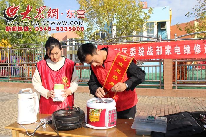 志愿服务进社区 家电维修暖人心