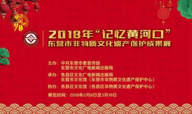 """""""我们的中国梦""""2018年""""记忆黄河口""""东营市非物质文化遗产保护成果展"""