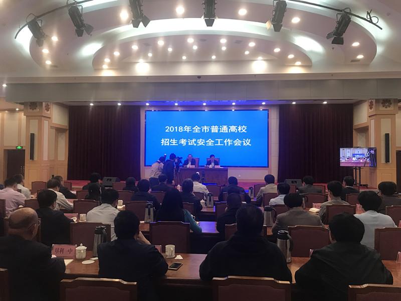 东营市召开2018年普通高校招生考试安全工作会议