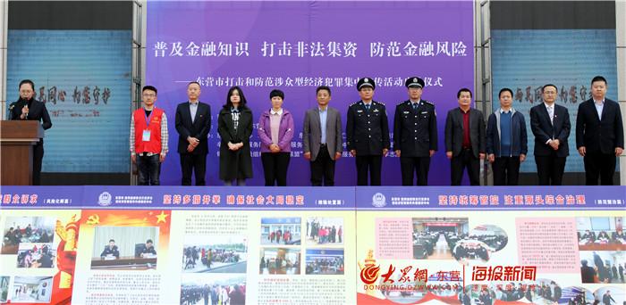 东营:警民同心共同打击和防范涉众型经济犯罪