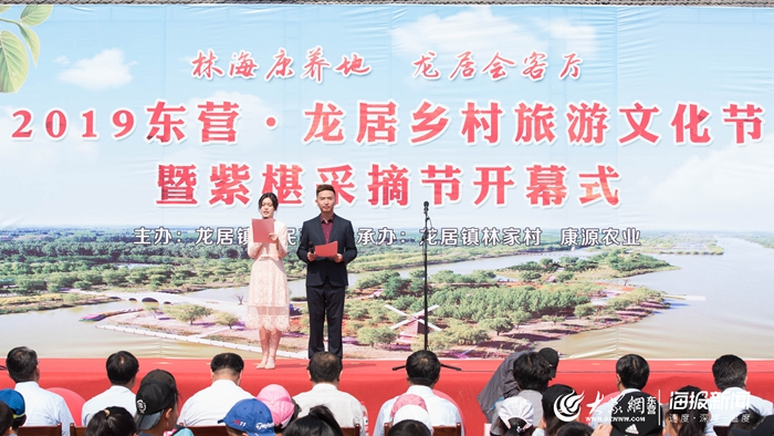 2019東營·龍居鄉村旅游文化節暨紫葚采摘節開幕