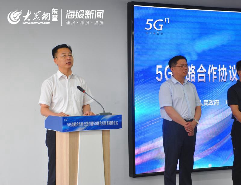 东营区黄河三角洲大数据港开通全市首家5g试验网 正式
