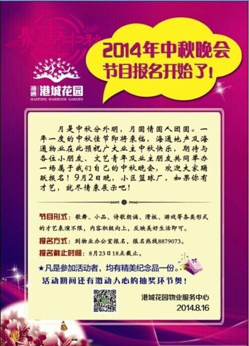 海通港城花园 2014年中秋晚会节目征集
