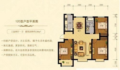建筑面积约120㎡三室两厅一卫户型图
