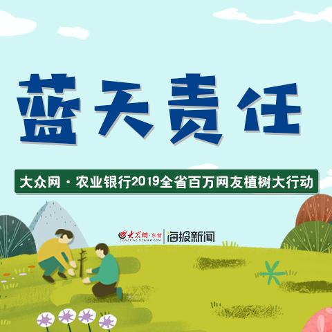 植树节海报新闻(240-180).jpg