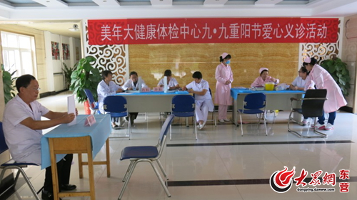 东营美年大健康体检中心深入老年公寓开展爱心义诊活动