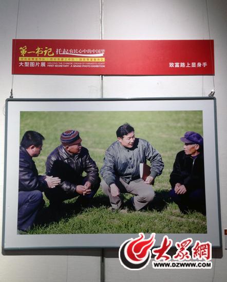 《第一书记·托起农民心中的中国梦》大型图片展