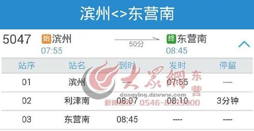 东营利津南站开通公交专线 列车时刻表图片