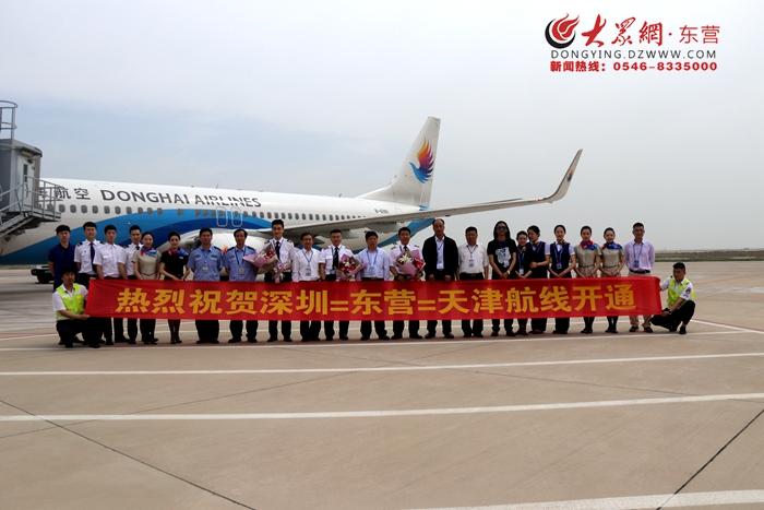 深圳—东营—天津航班的开通