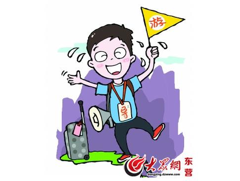 东营导游人员岗前培训工作报名截止至本月18日