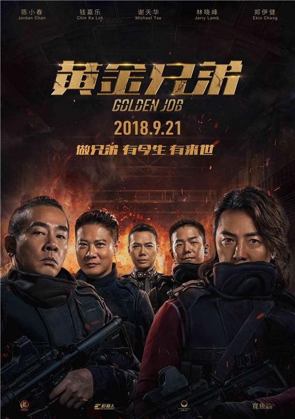 电影《黄金兄弟》发布定档海报