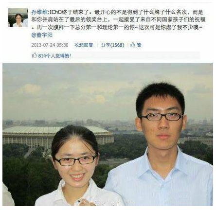 """学霸情侣同获国际金奖 女生称""""最开心和你一起站上领奖台"""