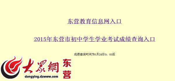 今日9时公布中考成绩 登录东营教育信息网可查询