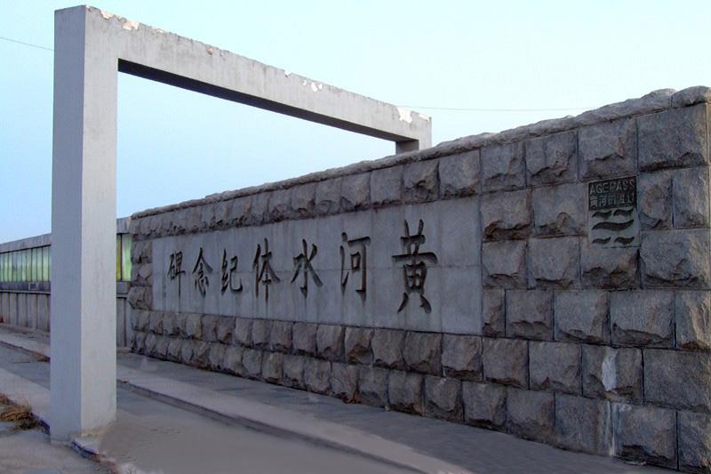 黄河水体纪念碑