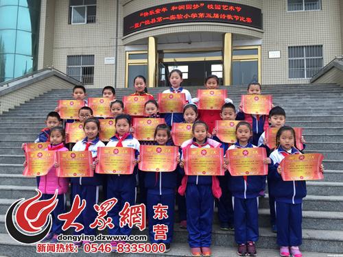 广饶县第一实验业务举行小学艺术节暨理论第五小学教师校园学校考试图片