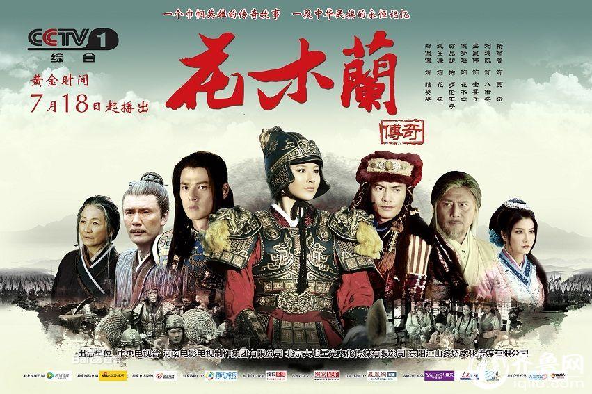 《花木兰传奇》38-40集电视剧全集剧情1-36分集介绍