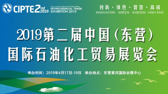 石油石化贸易展海报专题(640-360).jpg