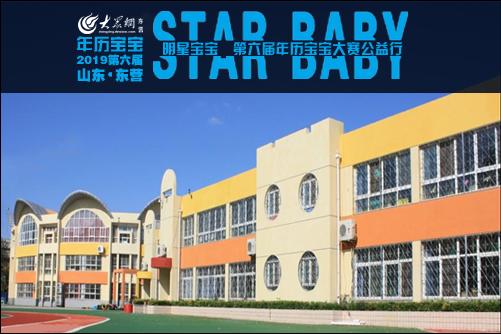 7东营市实验幼儿园.jpg