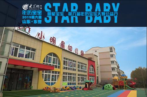 13小明星幼儿园.jpg