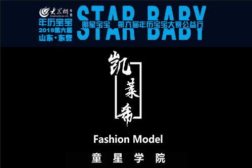21凯莱希fashion model少儿模特学校复赛.jpg