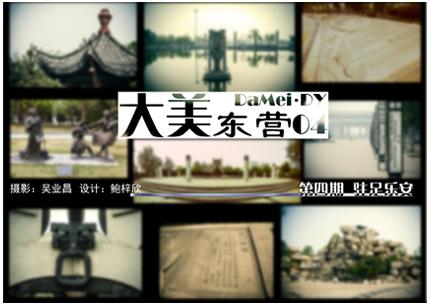 04-驻足乐安.jpg